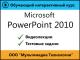 Самоучитель «Microsoft PowerPoint 2010» 1.0 (Мультимедиа технологии)