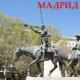 Мадрид (аудиогид Испания) 1.0 (Audiogid.ru)