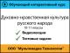 Духовно-нравственная культура русского народа. 10 — 11 классы 1.0 (Мультимедиа технологии)