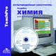Химия для абитуриентов 1.0 (Мультимедиа технологии)