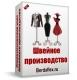 Швейное производство — управленческий учёт 3.8.1 (Бердачук Сергей Иванович)