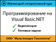 ���������������� �� Visual Basic.NET 1.0 (����������� ����������)