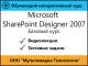 Cамоучитель «Microsoft SharePoint Designer 2007. Базовый курс» 1.0 (Мультимедиа технологии)