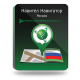 Навител Навигатор. Россия для автонавигаторов на Win CE (NAVITEL®)