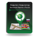 Навител Навигатор. Восточная Европа + Россия - (NAVITEL®)