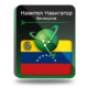 NAVITEL® Навител Навигатор с картой «Венесуэла»