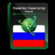 Навител Навигатор с навигационной картой «Россия» (коробочная версия)