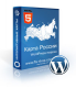 Интерактивная карта России для WordPress 2.6.1 (Fla-shop.com)
