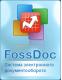 Система электронного документооборота FossDoc Start (ФОСС-Он-Лайн)