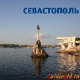 Севастополь (аудиогид) 1.0 (Audiogid.ru)