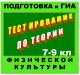 Интерактивный тест по теории физической культуры (7-9 классы) 1.0 (Белецкий Сергей Валентинович)