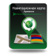 Навител Навигатор. Армения для автонавигаторов на Win CE (NAVITEL®)