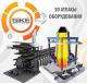 3D Атлас. Слябовая машина непрерывного литья заготовок Локальная версия (SIKE)