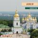 Киев (аудиогид серии «Украина») 1.0 (Audiogid.ru)