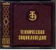 3CD Техническая энциклопедия в 26 томах - (СИ ЭТС)