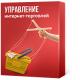 Управление интернет-торговлей EXPERT (Zerman Enterprise)