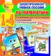 Электронное учебное пособие по математике для 1-4 классов к учебнику Э. И. Александровой 2.0 (Marco Polo Group)