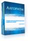 Алгоритм - создание программ и игр самостоятельно 2.7 (Трофимов Иван Васильевич)