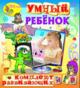 Комплект развивающих игр «Умный ребёнок» 2.0 (Marco Polo Group)