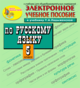 Интерактивный тренажер по русскому языку для 5 класса к учебнику Т.А.Ладыженской и др. 2.3 (Marco Polo Group)