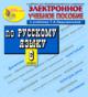 Интерактивный тренажер по русскому языку для 6 класса к учебнику М.Т.Баранова, Т.А.Ладыженской и др. 2.3 (Marco Polo Group)