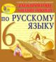 Интерактивный тренажер по русскому языку для 6 класса к учебнику М.М.Разумовской и др. 2.3 (Marco Polo Group)