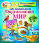 Интерактивный тренажёр для дошкольников «Окружающий мир» 2.0 (Marco Polo Group)