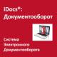 iDocs®:Документооборот (КОРУС Консалтинг)