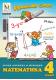 Уроки Кирилла и Мефодия. Математика. 4 класс Версия 2.1.4 (Кирилл и Мефодий)