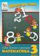 Уроки Кирилла и Мефодия. Математика. 3 класс Версия 2.1.4 (Кирилл и Мефодий)
