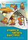 Учимся читать быстрее (практический курс серии «Школа развития личности Кирилла и Мефодия») Версия 2.1.4 (Кирилл и Мефодий)