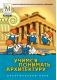 Учимся понимать архитектуру (практический курс серии «Школа развития личности Кирилла и Мефодия») Версия 2.1.4 (Кирилл и Мефодий)