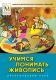 Учимся понимать живопись (практический курс серии «Школа развития личности Кирилла и Мефодия») Версия 2.1.4 (Кирилл и Мефодий)