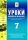 Сборник «Уроки Кирилла и Мефодия. 7 класс» Версия 2.1.4 (Кирилл и Мефодий)