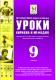 Сборник «Уроки Кирилла и Мефодия. 9 класс» Версия 2.1.4 (Кирилл и Мефодий)