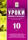 Сборник «Уроки Кирилла и Мефодия. 10 класс» Версия 2.1.4 (Кирилл и Мефодий)
