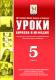 Сборник «Уроки Кирилла и Мефодия. 5 класс» Версия 2.1.4 (Кирилл и Мефодий)