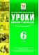 Сборник «Уроки Кирилла и Мефодия. 6 класс» Версия 2.1.4 (Кирилл и Мефодий)