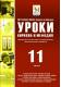 Сборник «Уроки Кирилла и Мефодия. 11 класс» Версия 2.1.4 (Кирилл и Мефодий)