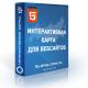 Интерактивная HTML5 карта Районы Москвы (Fla-shop.com)