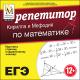 Репетитор Кирилла и Мефодия по математике Версия 16.1.4 (Кирилл и Мефодий)