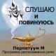 Перпетуум М. Программа распознавания речи 4.01 (Котов Евгений Анатольевич)