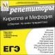 Репетиторы Кирилла и Мефодия (сборник по всем предметам) Версия 16.1.4 (Кирилл и Мефодий)