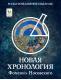 Новая хронология Фоменко-Носовского Версия 3.0.4 (Кирилл и Мефодий)