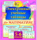 Электронные учебные таблицы по математике. 5-6 классы 2.0 (Marco Polo Group)