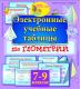 Электронные учебные таблицы по геометрии. 7-9 классы 2.0 (Marco Polo Group)