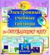 Электронные учебные таблицы к курсу «Окружающий мир». 1-4 классы 2.0 (Marco Polo Group)