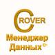 Менеджер Данных 4.1 Стандартная версия для некоммерческого использования (C-Rover Software)