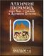 История: наука или вымысел? Фильм 4. Алхимия пирамид или как строили в Древнем Египте Версия 1.0.2 (Кирилл и Мефодий)