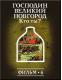 История: наука или вымысел? Фильм 6. Господин Великий Новгород, кто ты? Версия 1.0.2 (Кирилл и Мефодий)